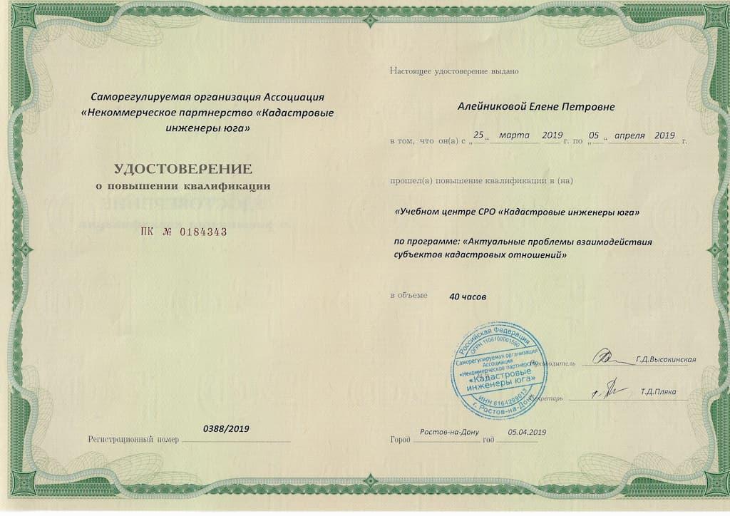 05.04.2019-удостоверение