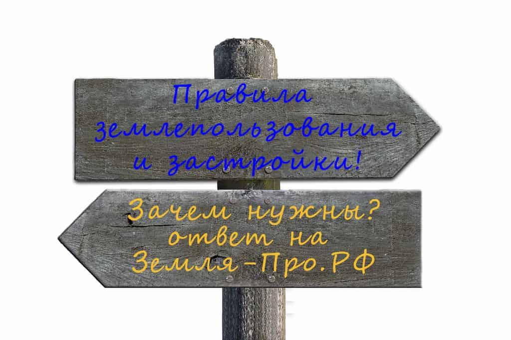 Правила землепользования и застройки Астрахани.
