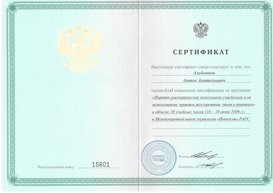 сертификат-4