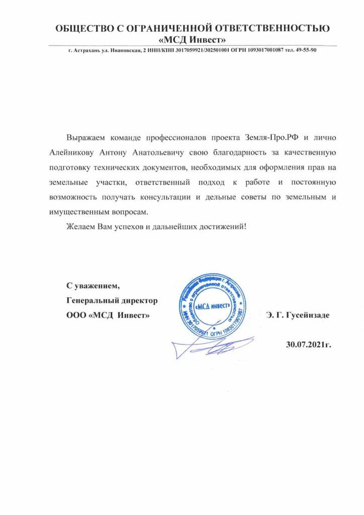 отзыв о Земля-Про.РФ 1