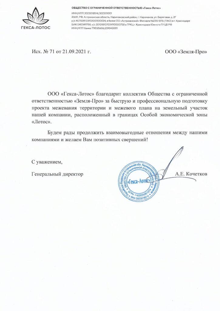 отзыв о Земля-Про.РФ 2